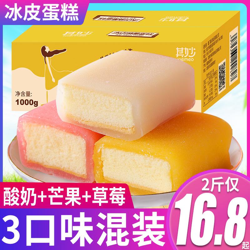 冰皮蛋糕混合口味健康好吃的网红零食小吃排行榜面包整箱早餐食品