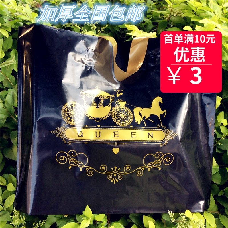 包邮中号手提黑色服装袋子批发塑料包装礼品袋男装女装手提袋50只