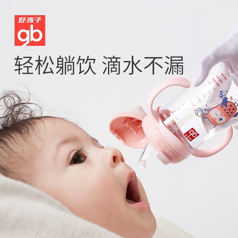【好孩子】gb 防漏防呛宝宝学饮杯