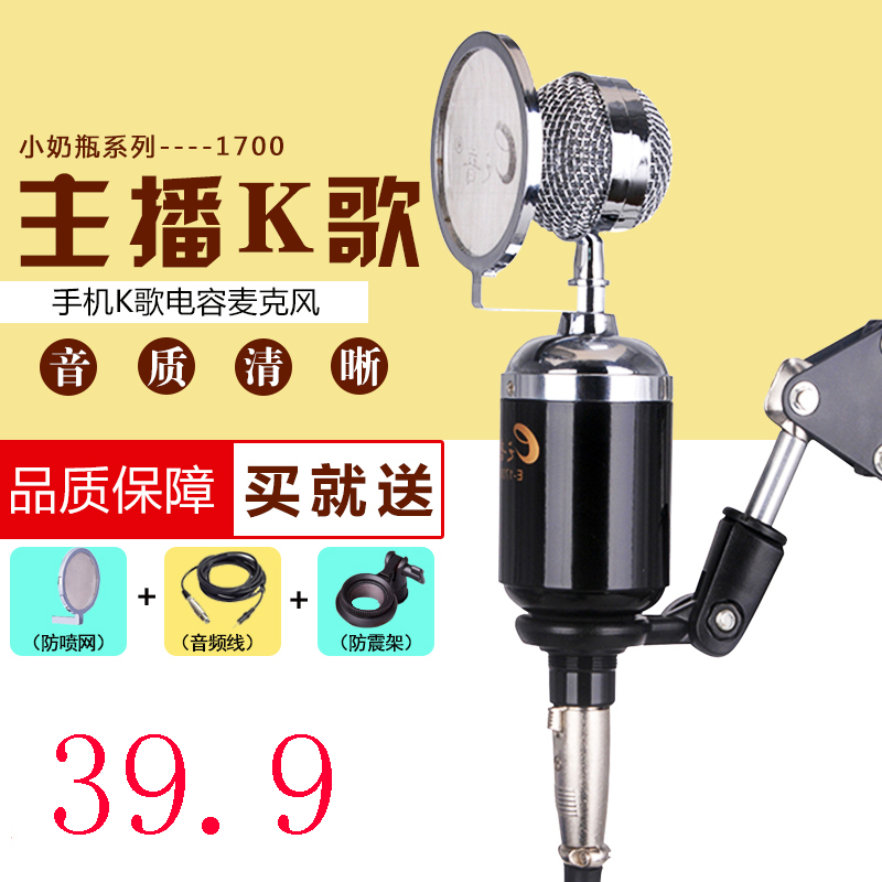 E之音 E-1700 小奶瓶電容麥克風 YY主播話筒 電腦網路K歌唱歌錄音