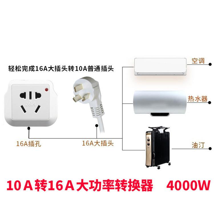 安插座转换器热水器油汀大功率 16 安转 10 插座空调转换插头 16A 转 10A