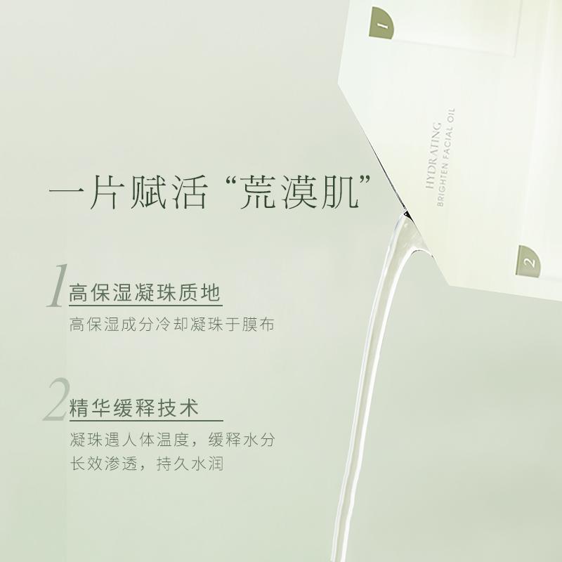 Lan兰水滢光感美容夹心面膜水感轻透睡眠深层补水保湿油面膜 No.3