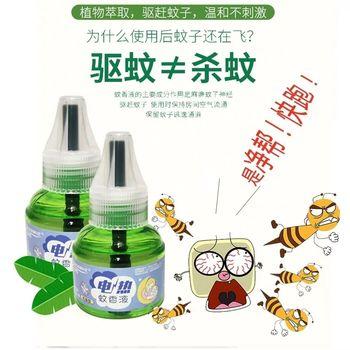 净帮电热婴儿孕妇防蚊驱蚊1蚊香液