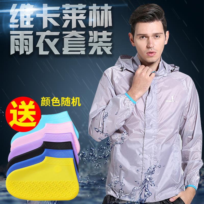 維卡萊林雨衣 戶外騎行垂釣魚雨衣長雨衣套裝雨衣包郵 騎行雨衣