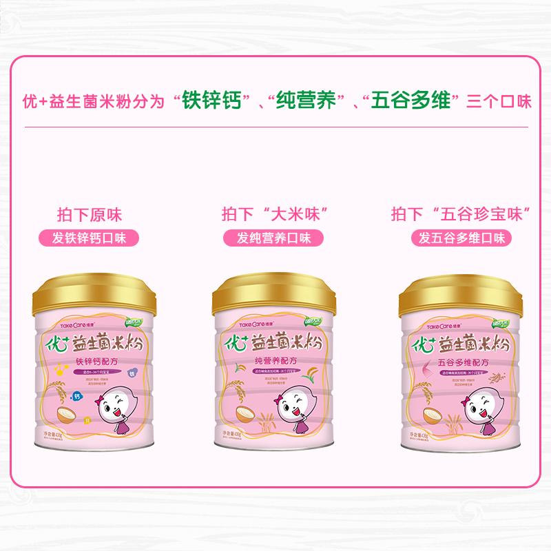 培康宝宝米粉婴儿米糊408g婴幼儿益生菌米粉营养辅食罐装