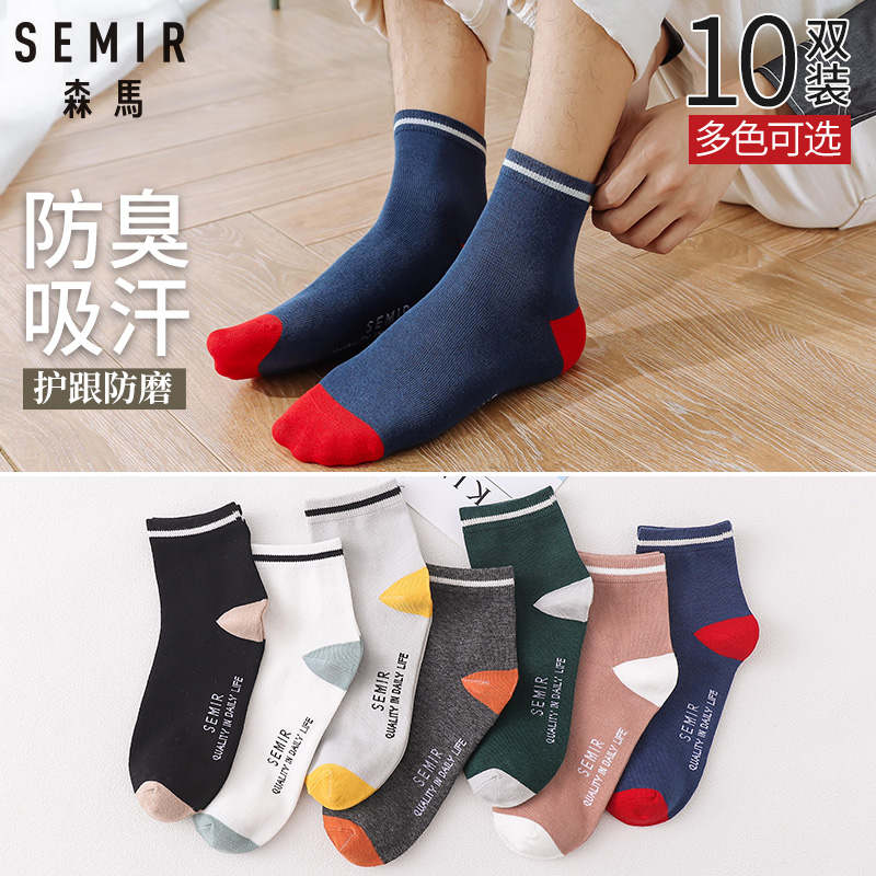森马男士棉袜10双(拍2件)
