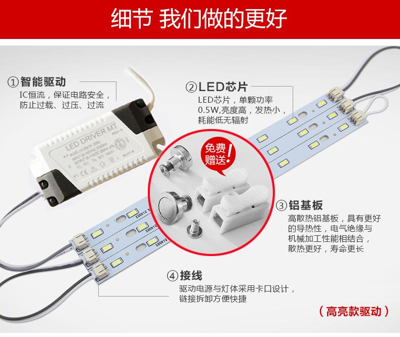 吸顶灯改造灯板改装贴片长条吸顶灯光源配件新品灯具 LED 灯条 led