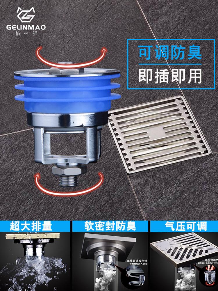 格林猫地漏防臭芯器卫生间全铜下水道磁悬浮防溢水反味神器内芯盖