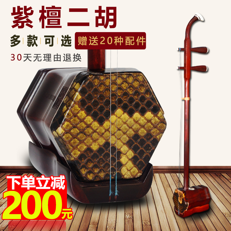 种民族乐器配件 20 赠 采氏小叶紫檀二胡黑檀二胡专业演奏红木胡琴