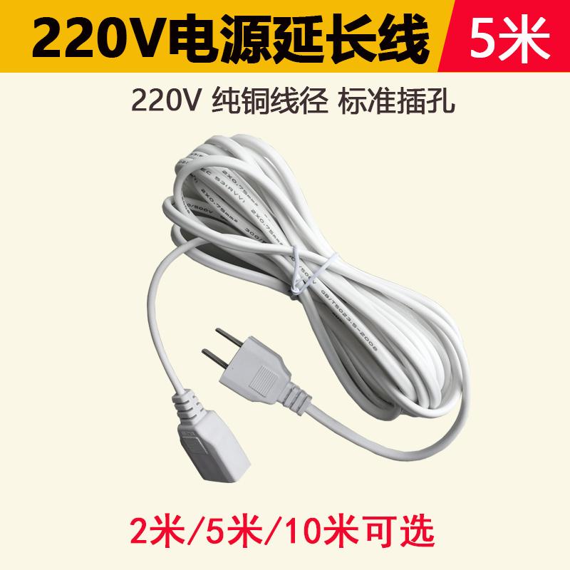 220V電源延長線 監控連接線風扇加長線 家用公母二腳孔插頭插座線