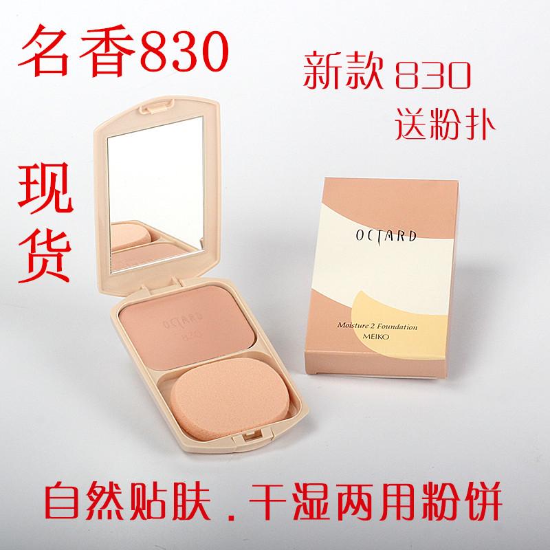 日本OCTARD名香830溼粉滋潤乾溼粉餅 遮瑕粉底膏正品修飾臉部