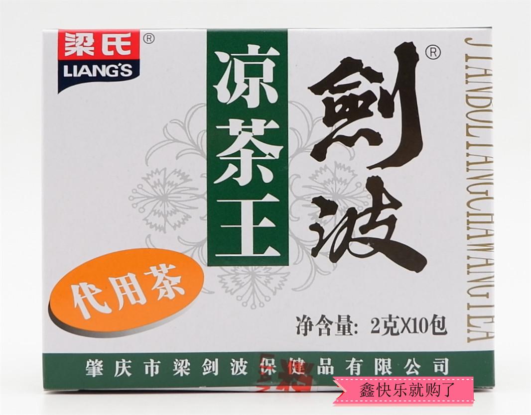 肇庆梁氏剑波凉茶王 2克*10小包 代用茶 袋泡茶广东凉茶