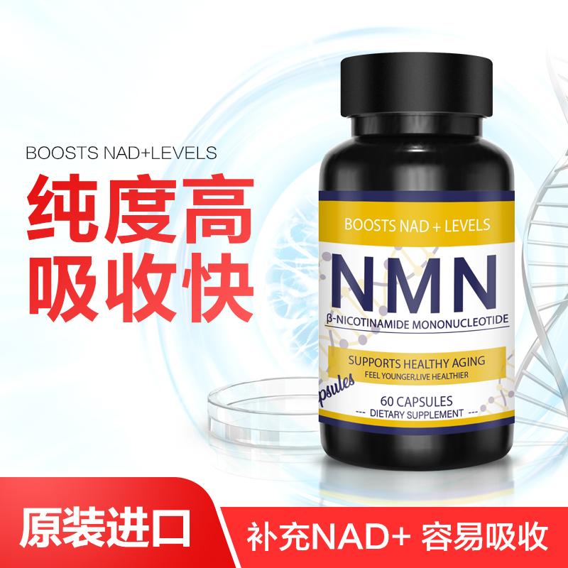 美国进口艾万克 NMN酵母抽提物复合粉胶囊nad+正品生命黑科技CX