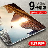 ipadair2 film 9.7 inch 2018 steel new mini2 / 3/4/5 2017 film tablet pro11 protective film Apple A1822 fullscreen 6 mini glass film anti-fingerprint 10.5