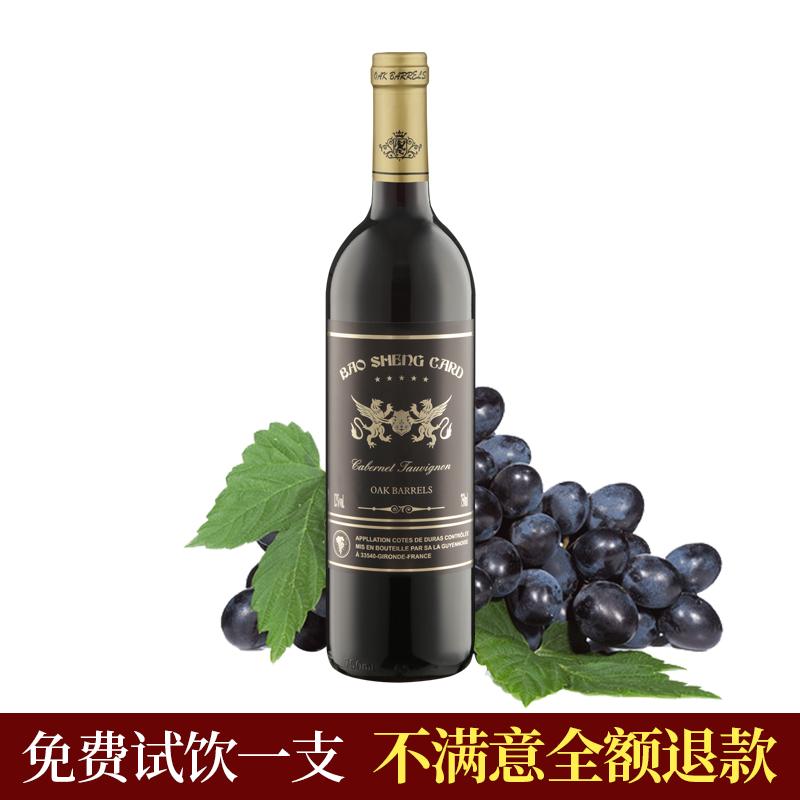 支 12 盛卡堡法国干红葡萄酒买一箱送一箱原酒进口瓶装红酒整箱共