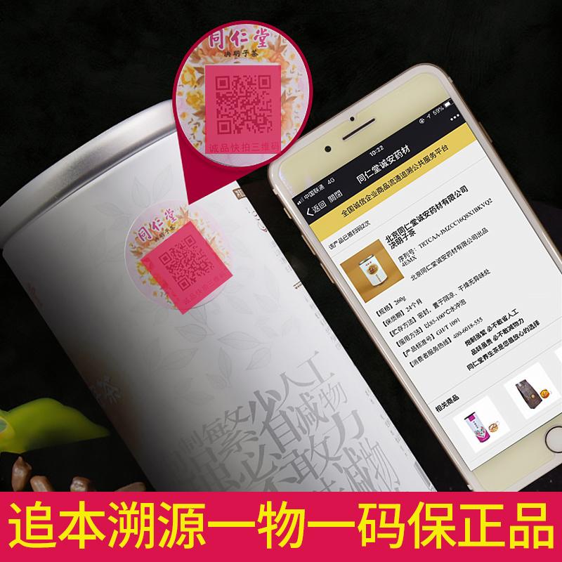 ?北京同仁堂决明子茶 茶叶正品炒熟决明子茶炒决明子泡茶喝260g
