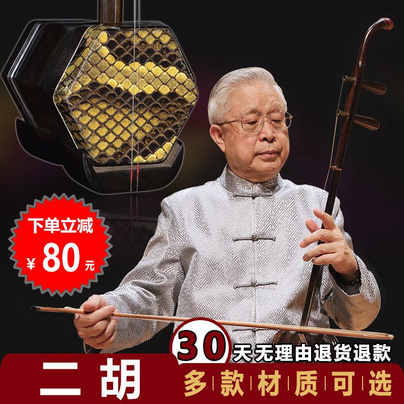 初学者演奏考级表演大人儿童民族黑紫檀胡琴 长尧红木二胡乐器