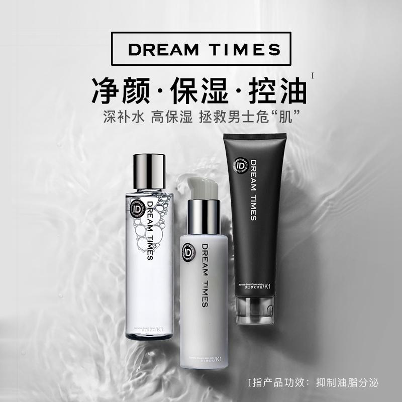 dreamtimes k1梦幻三部曲洗面奶,200元左右送男生礼物
