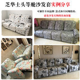 Chivas sofa cover cover all-inclusive Chivas first-class functional leather sofa cover single sofa cover non-slip custom