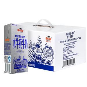皇氏乳业清养水牛纯牛奶250ml*10盒