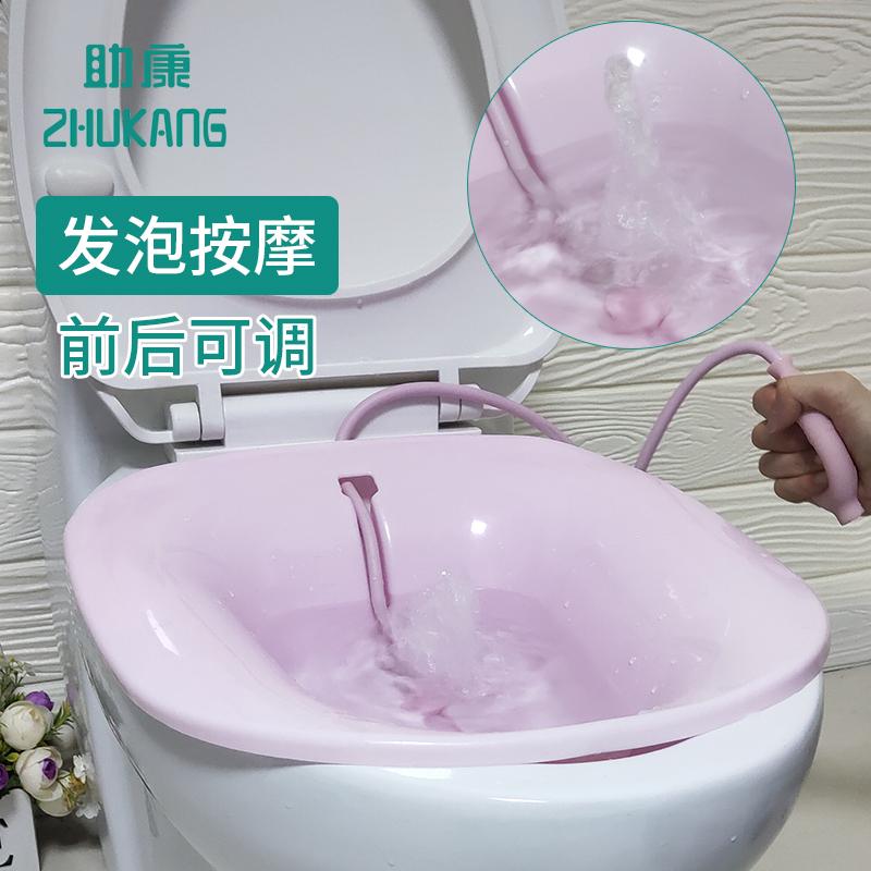 助康手动发泡冲洗私处坐浴盆男女痔免蹲孕产妇月子成人老人马桶盆