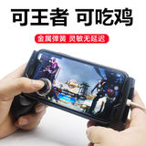 King sends glory handle suction cup stick mobile phone game walking god Apple Android universal hand tour assist eating chicken grip bracket can flip anti-hand sweat vivo fifth personality dedicated