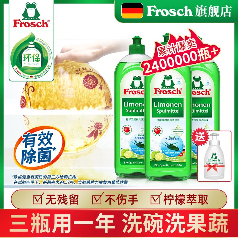 德国进口,3瓶用1年:750mlx3瓶 Frosch 柠檬浓缩洗洁精