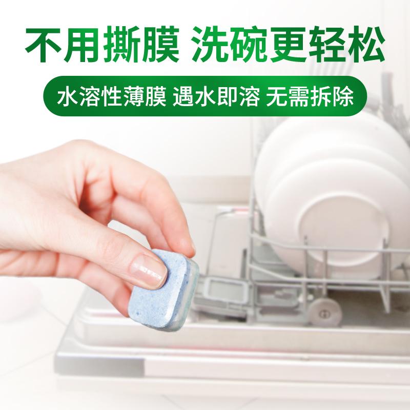 进口Frosch 洗碗机专用洗涤块 洗碗块剂粉盐去油污