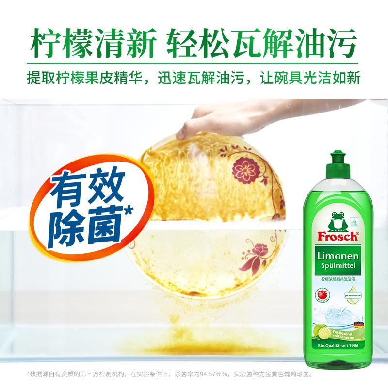 德国进口Frosch 柠檬浓缩不伤手冷水洗洁精洗碗液750ML3瓶