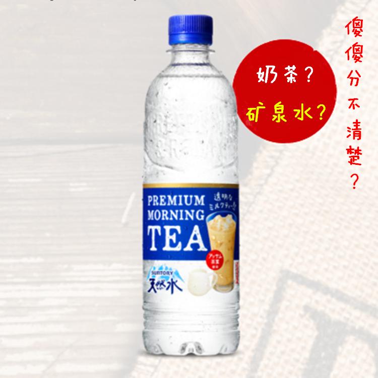 [淘寶網] 包郵 網紅奶茶 日本suntory三得利礦泉水透明奶茶阿薩姆紅茶550ml