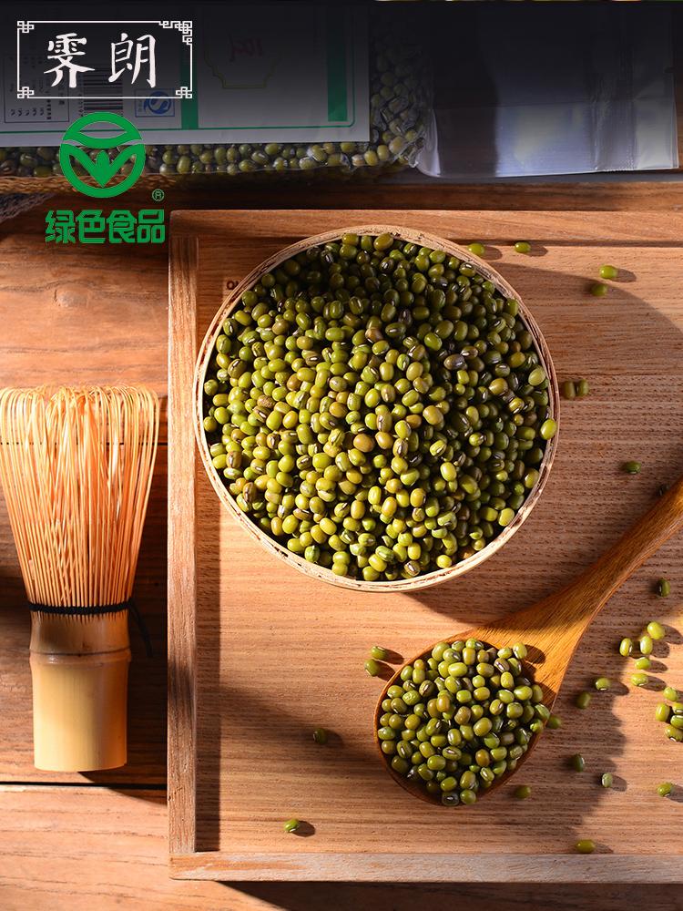 五谷杂粮 斤 1 东北绿豆 农家自产 500g 绿豆 绿色食品 1 送 2 买