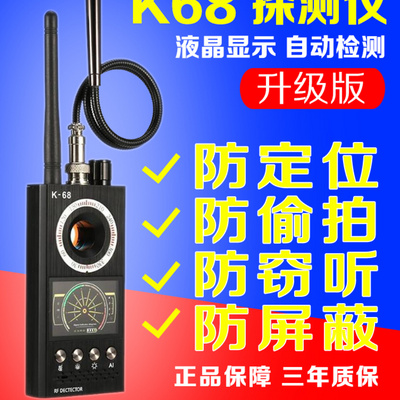 Scanning signal interference detector anti-vehicle wiretapping-proof surveillance camera monitor detector shielding gps