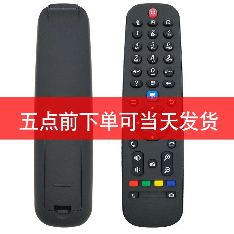 华为视频会议VP9030 VP9035/P9039/36 TE30/40高清视频终端遥控器