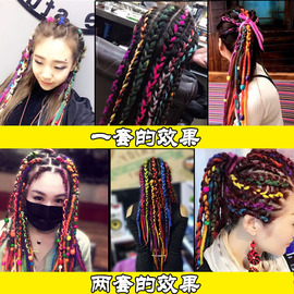 嘻哈儿童编脏辫发绳假发女小脏脏辫子毛毡彩色藏织头发非洲饰品器