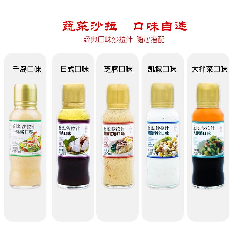 丘比芝麻沙拉汁日式大拌菜/凯撒0脂肪柠檬青梅柚子千岛日式洋葱【图3】