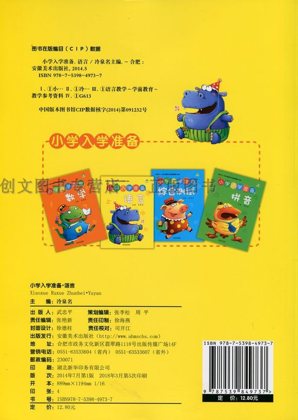 小学入学准备 语言 《根据3-6岁儿童学习与发展指南》编写 安徽美术出版社 给孩子用点好的