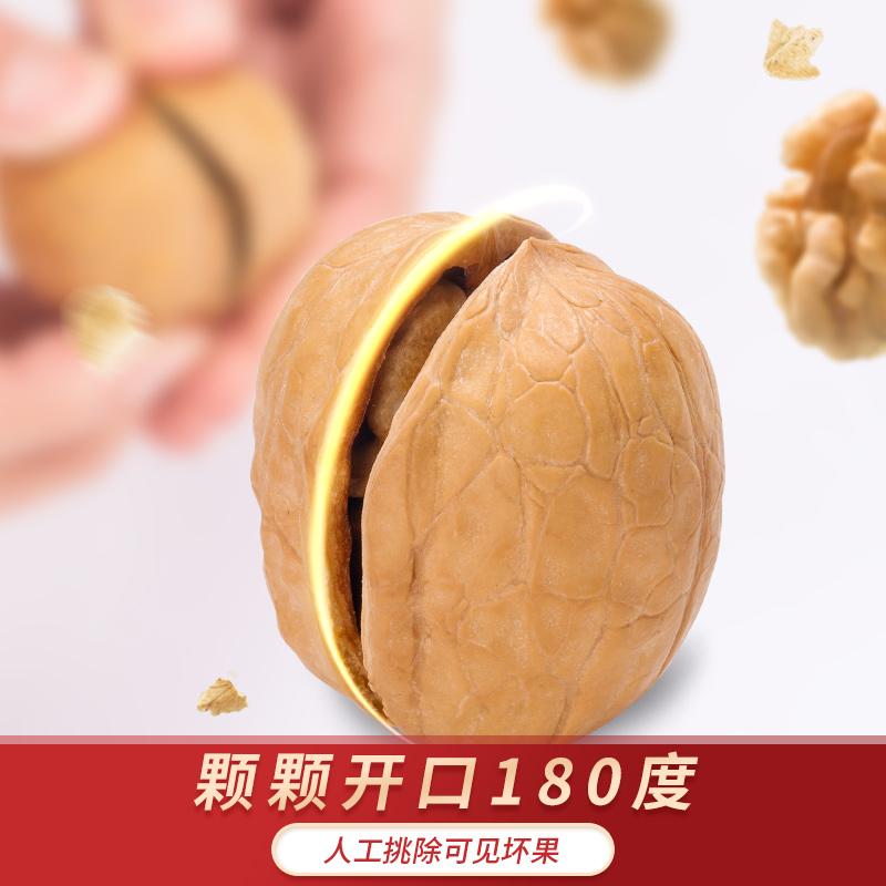 坚果新疆特产孕妇零食薄壳 4 454g 好想你特级薄皮核桃
