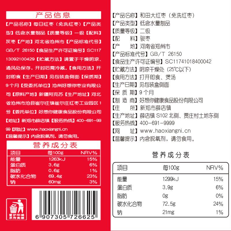 【好想你】新疆一级每日红枣840g/盒