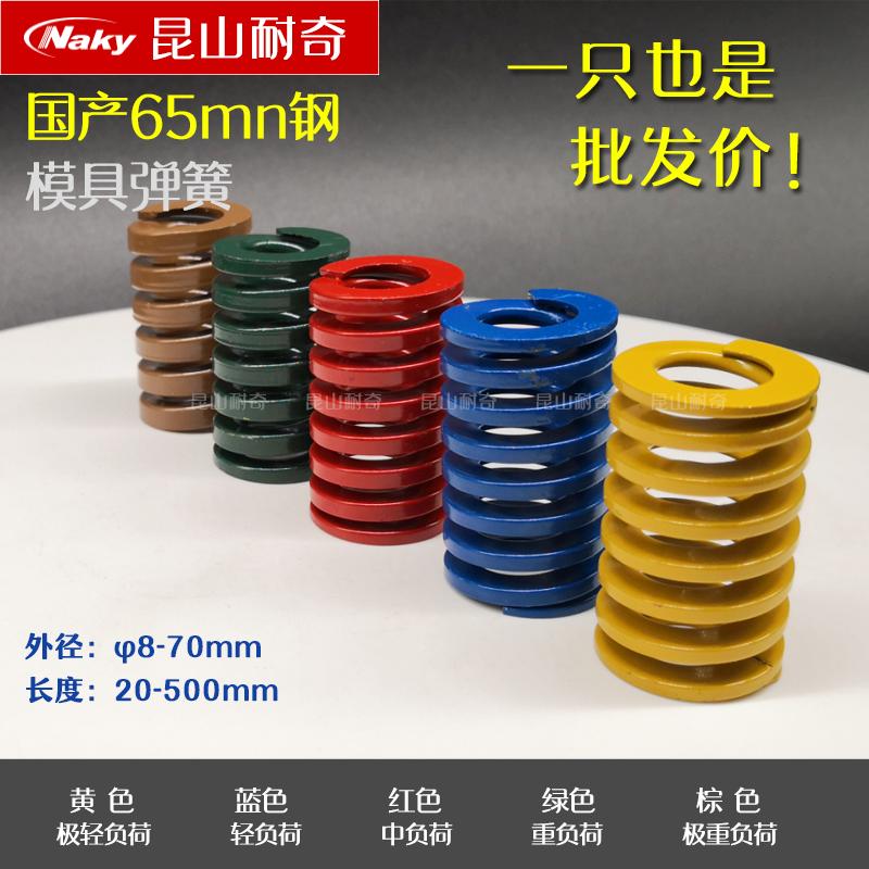 热卖 模具弹簧 模具配件 65mn锰钢压缩矩形扁线黄蓝红绿棕色压缩