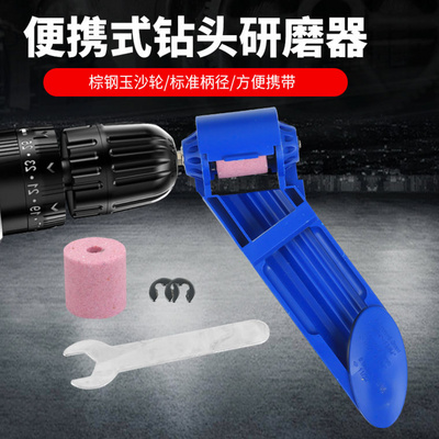 Grind drill bit artifact twist sander grinder portable angle fixture gadget repair grinding drill.