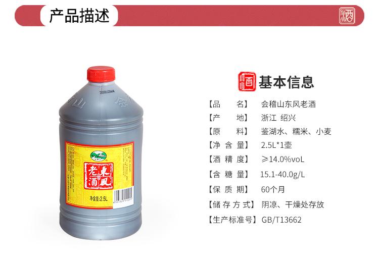 2.5L 料酒 会稽山绍兴黄酒老东风半干型陈年老酒 斤装壶装黄酒老酒 5