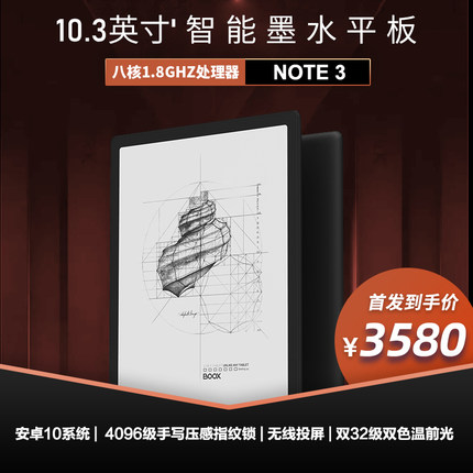 BOOX文石Note3怎么样?质量好吗?