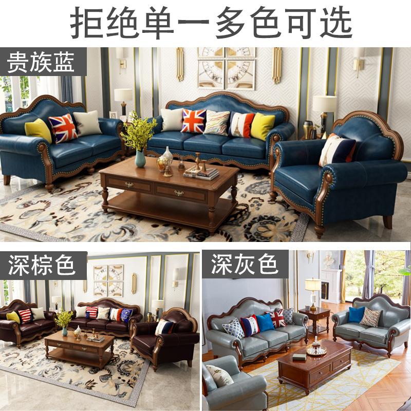 123 欧式客厅组合整装家具皮艺沙发 美式乡村实木真皮沙发头层牛皮