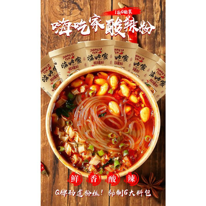 嗨吃 家酸辣粉6桶装海吃螺蛳粉方便面忆之味重庆正宗速食粉丝米线