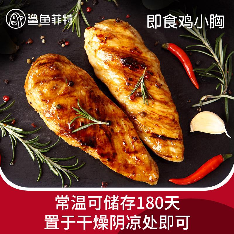 【40包】鲨鱼菲特速食鸡胸肉健身代餐即食低脂卡零食轻食鸡肉食品