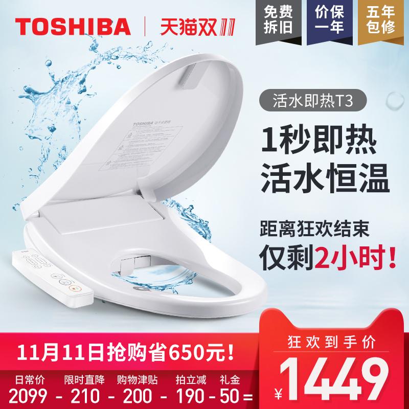 东芝智能马桶盖全自动即热式盖板家用冲洗日本加热坐便器电动座圈