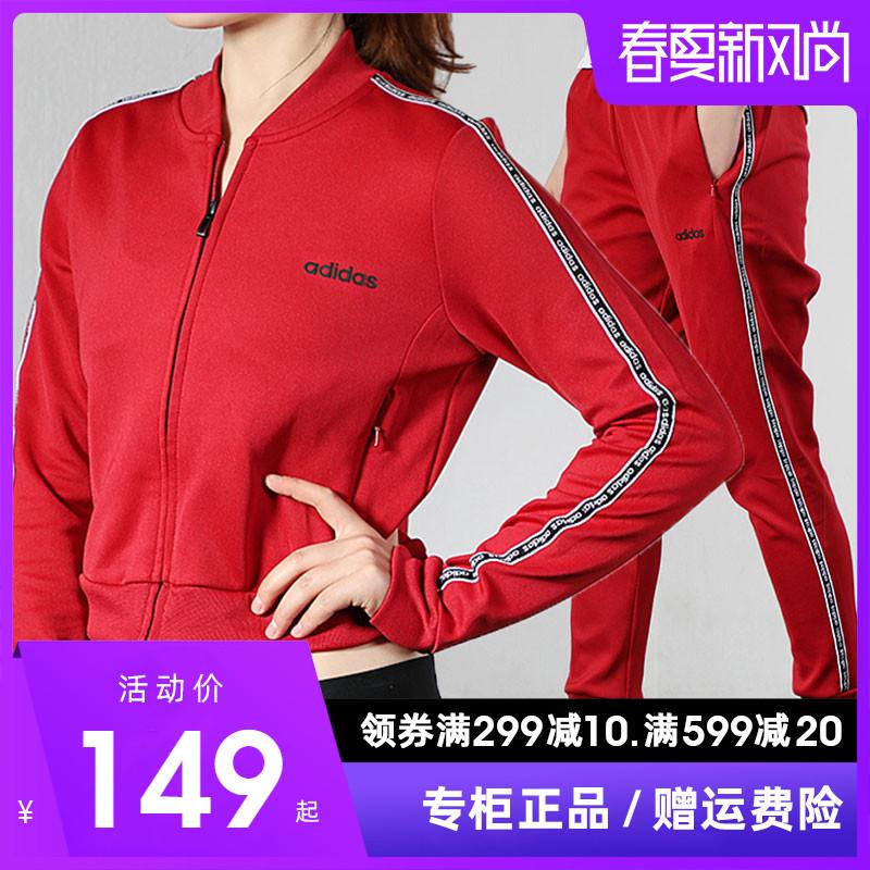 阿迪达斯套装女装正品秋季新款棒球服运动夹克外套收口长裤小脚裤