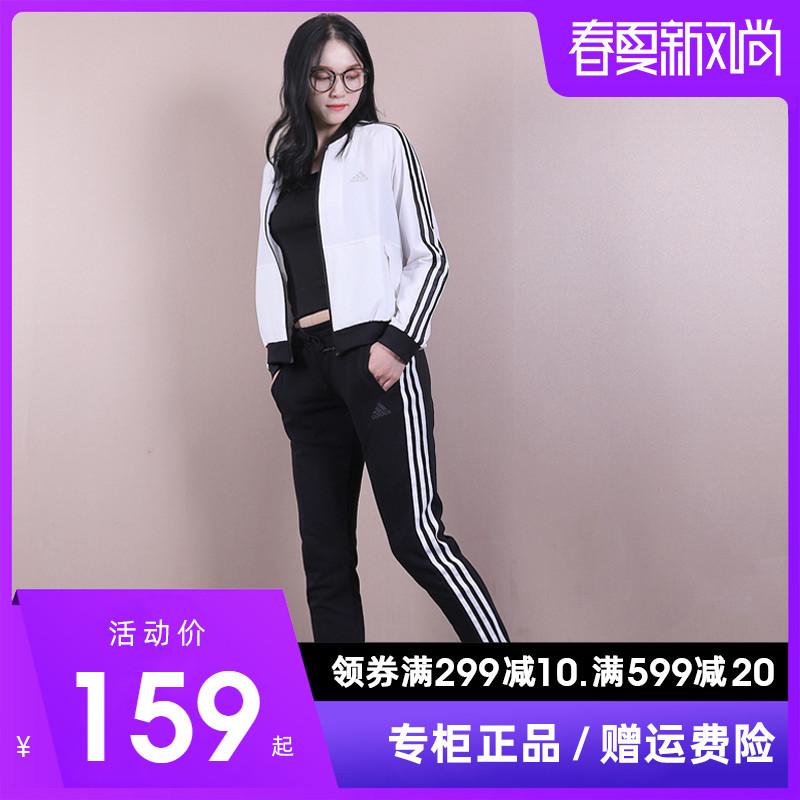 阿迪达斯女套装正品夏季新款休闲装运动服夹克外套跑步长裤DW5710