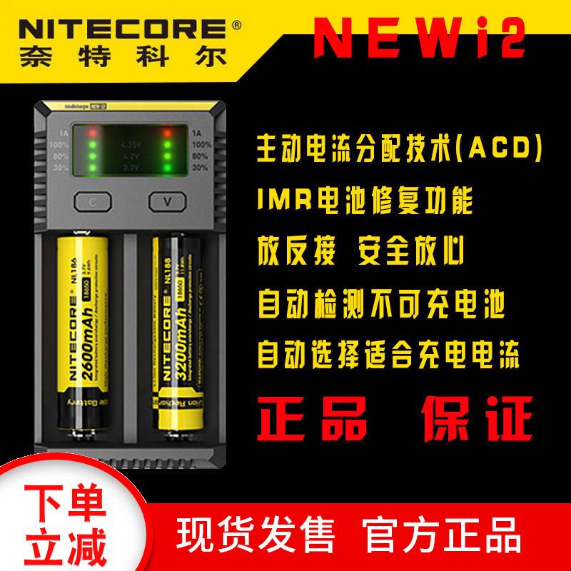 NiteCore奈特科爾 NEW i2 i4 相容智慧18650 18350電子煙充電器
