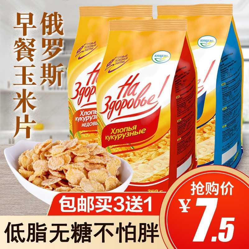 俄罗斯进口玉米片无蔗糖低脂代餐即食谷物早餐食品营养美味燕麦片